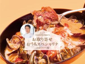 シェフ・日高良実のお取り寄せスペシャリテ ~王道イタリアン編~