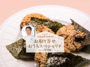 シェフ・日高良実のお取り寄せスペシャリテ ~アレンジ料理編~