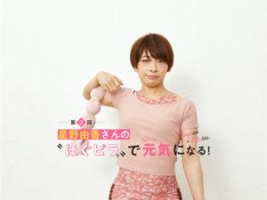 第2回|星野由香さんの「ほぐピラ®」で元気になる!