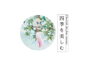 四季を美しむ vol.8 ー夏の縁側の風景ー