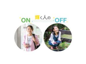 遠藤千世さん【輝く人のON/OFF】