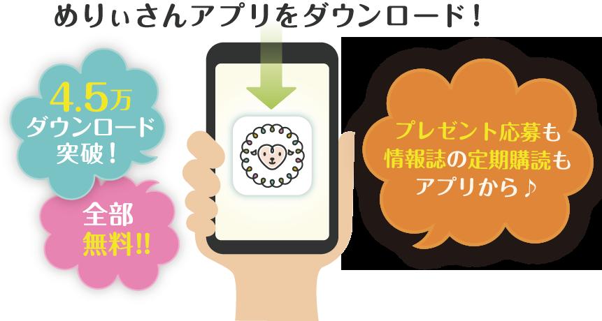 めりぃさんアプリをダウンロード!ポイントがどんどん貯まる!全部無料!!さらに今ならすぐに使える500ポイントGET!