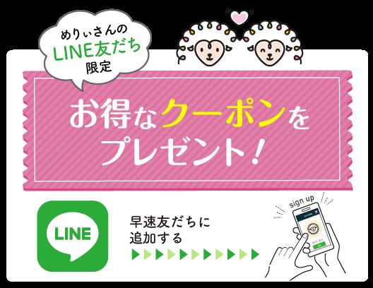 今すぐ使える! LINE友だち限定! ¥1,000OFFクーポンをプレゼント! 早速友だちに追加する