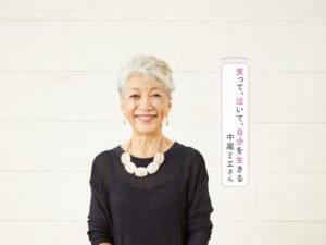 スペシャルインタビュー 中尾ミエさん