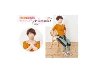 第3回|星野由香さんの「ほぐピラ®」で元気になる!